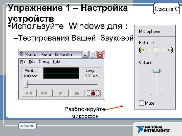 Упражнение 1 – Настройка устройств • Используйте Windows для : Секция C –Тестирования Вашей