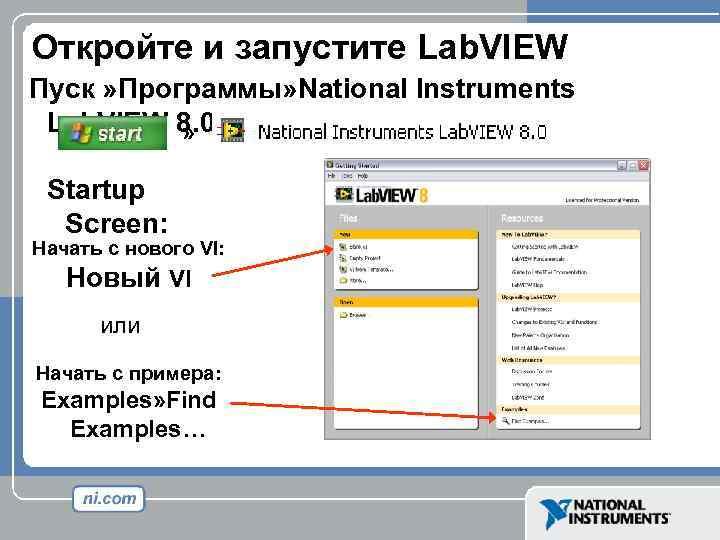 Откройте и запустите Lab. VIEW Пуск » Программы» National Instruments Lab. VIEW 8. 0