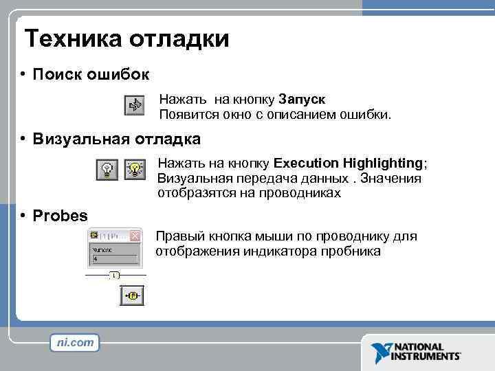 Техника отладки • Поиск ошибок Нажать на кнопку Запуск Появится окно с описанием ошибки.