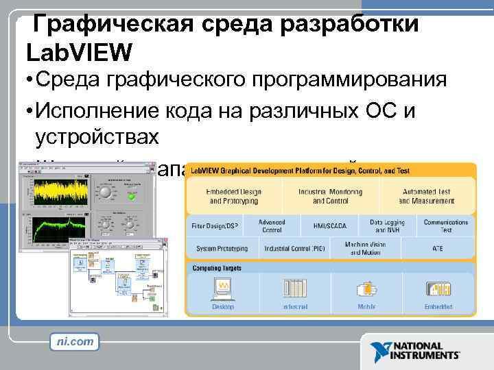 Графическая среда разработки Lab. VIEW • Среда графического программирования • Исполнение кода на различных