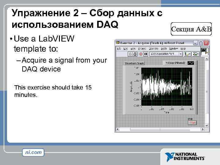 Упражнение 2 – Сбор данных с использованием DAQ • Use a Lab. VIEW template