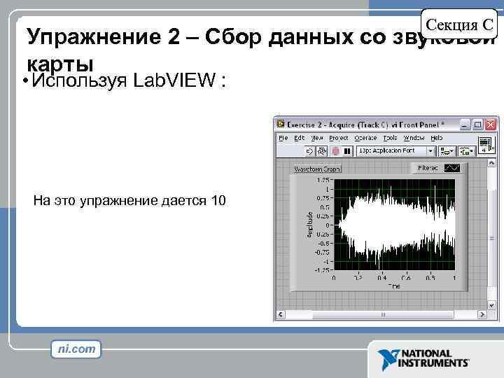 Секция C Упражнение 2 – Сбор данных со звуковой карты • Используя Lab. VIEW
