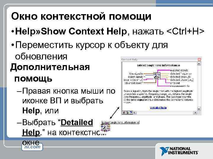 Окно контекстной помощи • Help» Show Context Help, нажать <Ctrl+H> • Переместить курсор к