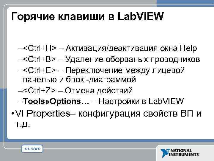 Горячие клавиши в Lab. VIEW – <Ctrl+H> – Активация/деактивация окна Help – <Ctrl+B> –