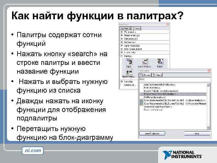Как найти функции в палитрах? • Палитры содержат сотни функций • Нажать кнопку «search»