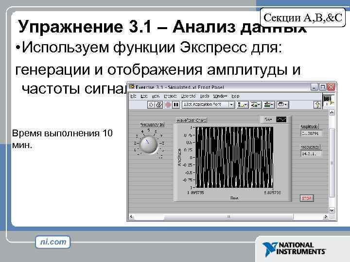 Секции A, B, &C Упражнение 3. 1 – Анализ данных • Используем функции Экспресс