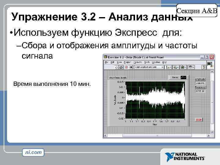 Секции A&B Упражнение 3. 2 – Анализ данных • Используем функцию Экспресс для: –