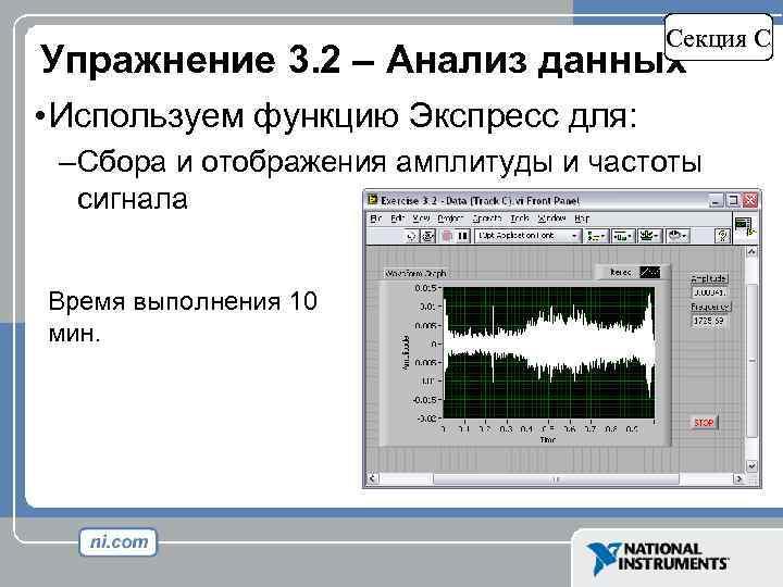 Секция C Упражнение 3. 2 – Анализ данных • Используем функцию Экспресс для: –