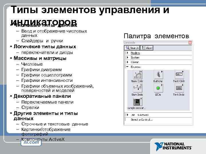 Типы элементов управления и индикаторов • Числовые типы данных – Ввод и отображение числовых