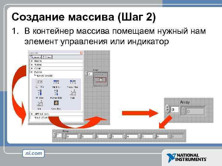 Создание массива (Шаг 2) 1. В контейнер массива помещаем нужный нам элемент управления или