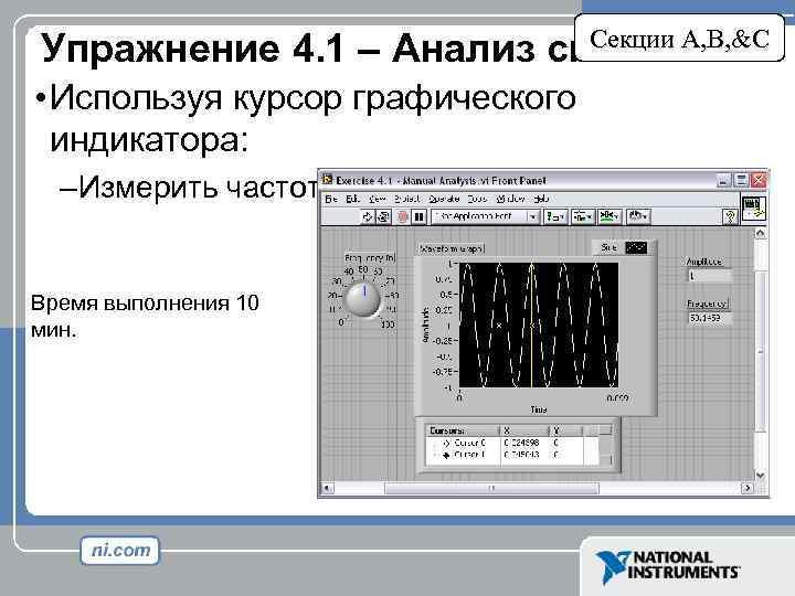 Секции A, B, &C Упражнение 4. 1 – Анализ сигнала • Используя курсор графического