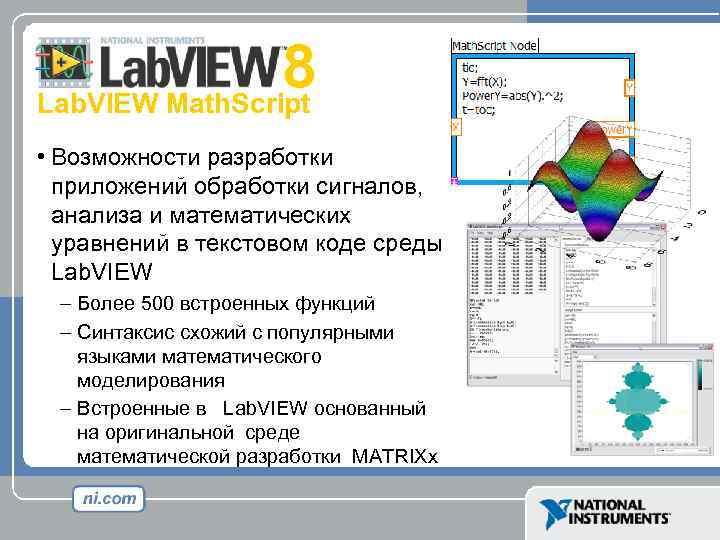 Mathscript 8 Lab. VIEW Math. Script • Возможности разработки приложений обработки сигналов, анализа и