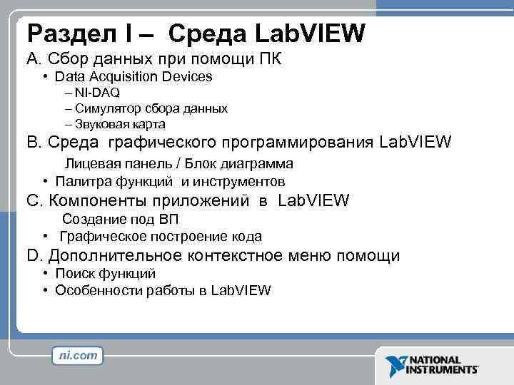 Раздел I – Среда Lab. VIEW A. Сбор данных при помощи ПК • Data