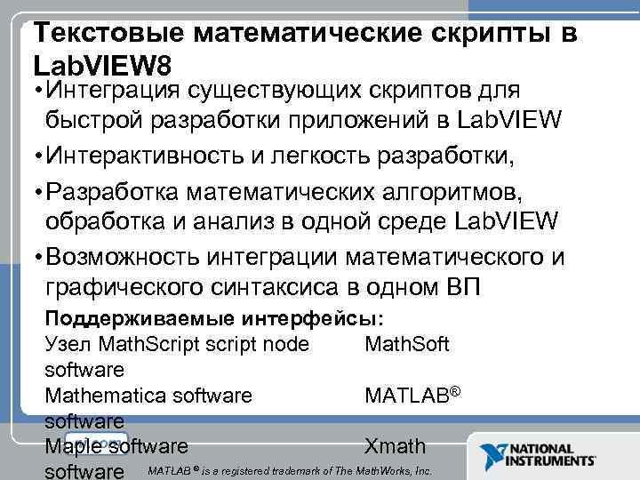 Текстовые математические скрипты в Lab. VIEW 8 • Интеграция существующих скриптов для быстрой разработки