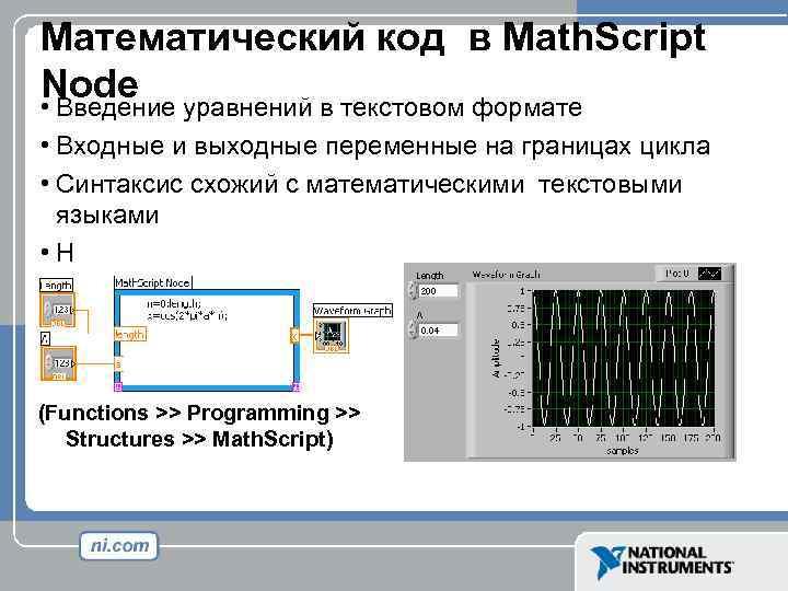 Математический код в Math. Script Node уравнений в текстовом формате • Введение • Входные