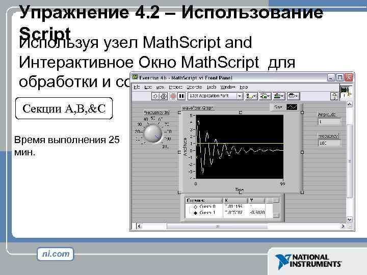 Упражнение 4. 2 – Использование Script Используя узел Math. Script and Интерактивное Окно Math.