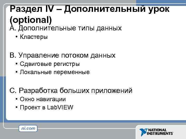 Раздел IV – Дополнительный урок (optional) A. Дополнительные типы данных • Кластеры B. Управление