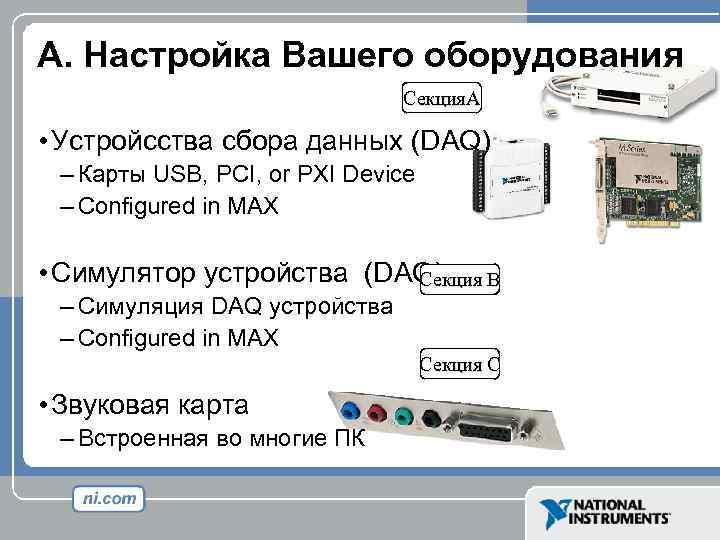 A. Настройка Вашего оборудования Секция. A • Устройсства сбора данных (DAQ) – Карты USB,