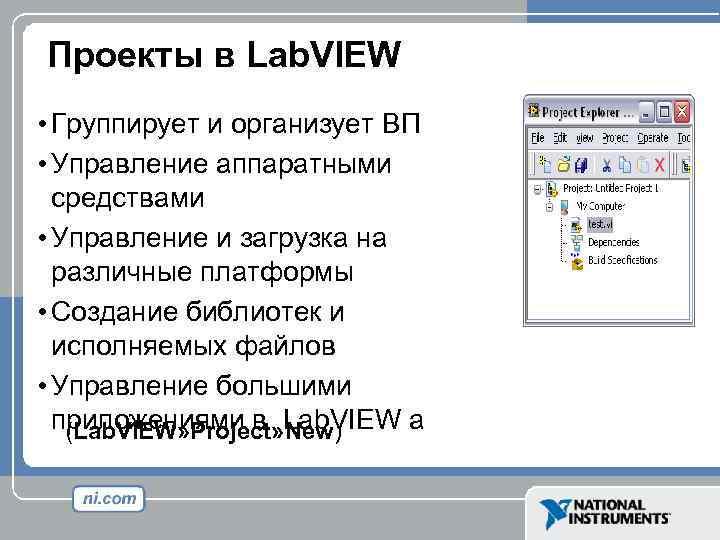 Проекты в Lab. VIEW • Группирует и организует ВП • Управление аппаратными средствами •