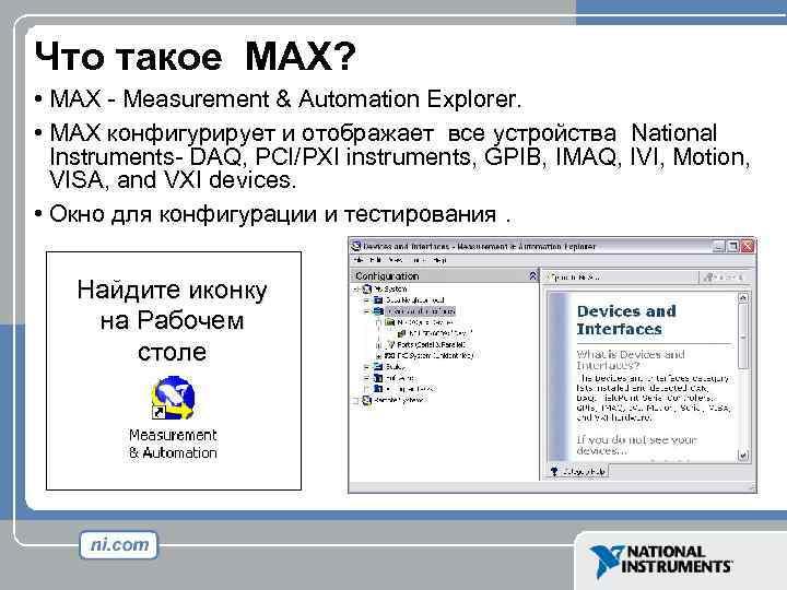 Что такое MAX? • MAX - Measurement & Automation Explorer. • MAX конфигурирует и