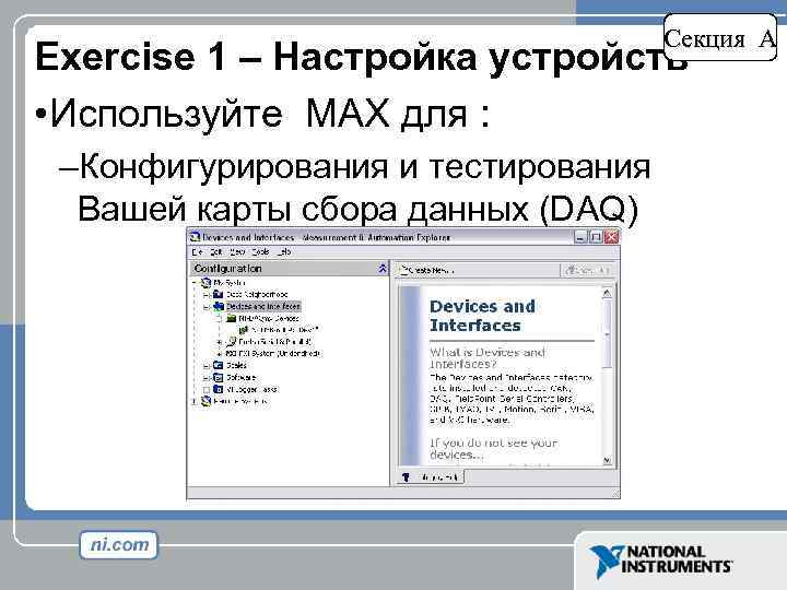 Секция A Exercise 1 – Настройка устройств • Используйте MAX для : –Конфигурирования и