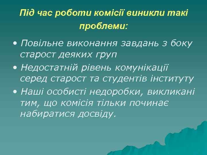 Під час роботи комісії виникли такі проблеми: • Повільне виконання завдань з боку старост