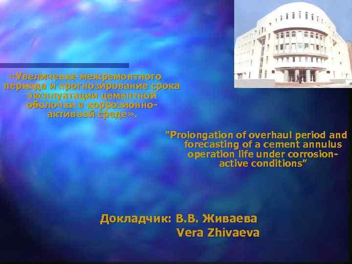 «Увеличение межремонтного периода и прогнозирование срока эксплуатации цементной оболочки в коррозионноактивной среде» .