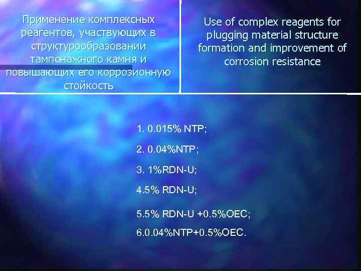 Применение комплексных реагентов, участвующих в структурообразовании тампонажного камня и повышающих его коррозионную стойкость Use