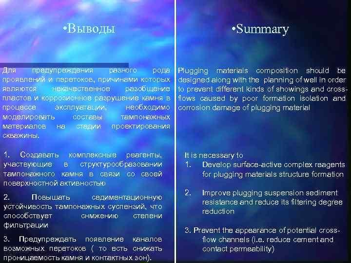 • Выводы Для предупреждения разного рода проявлений и перетоков, причинами которых являются некачественное