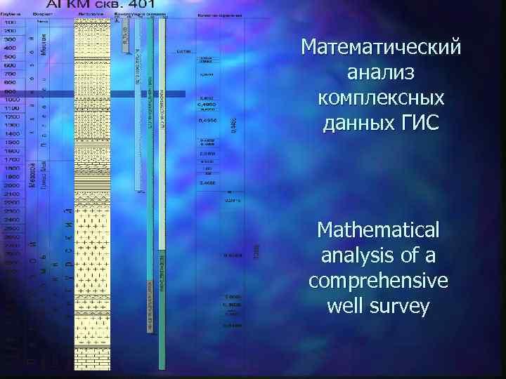 Математический анализ комплексных данных ГИС Mathematical analysis of a comprehensive well survey