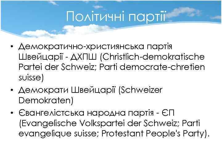 Політичні партії • Демократично-християнська партія Швейцарії - ДХПШ (Christlich-demokratische Partei der Schweiz; Parti democrate-chretien