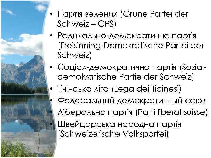 • Партія зелених (Grune Partei der Schweiz – GPS) • Радикально-демократична партія (Freisinning-Demokratische