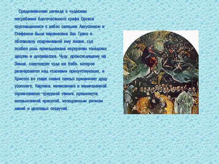 Средневековая легенда о чудесном погребении благочестивого графа Оргаса спустившимися с небес святыми Августином и