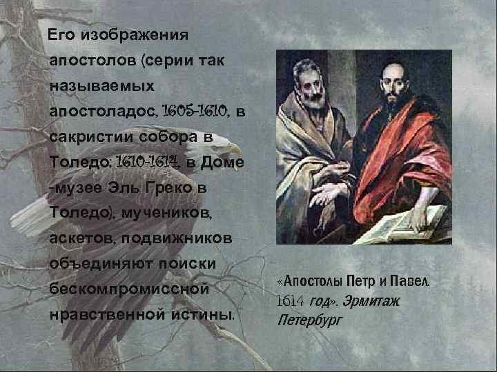 Его изображения апостолов (серии так называемых апостоладос, 1605 -1610, в сакристии собора в Толедо;