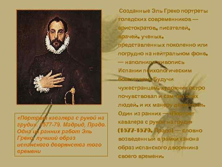 Созданные Эль Греко портреты толедских современников — аристократов, писателей, врачей, ученых, представленных поколенно или