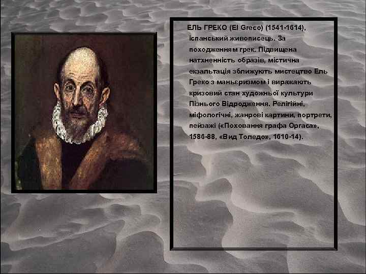 ЕЛЬ ГРЕКО (El Greco) (1541 -1614), іспанський живописець. За походженням грек. Підвищена натхненність образів,