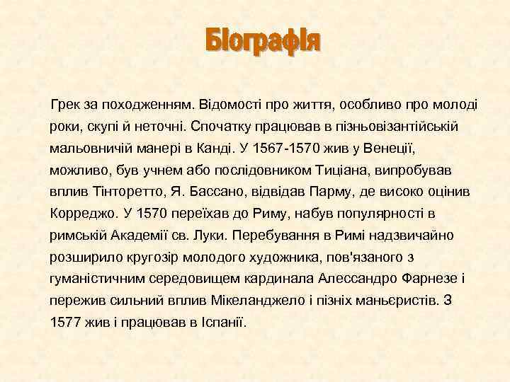 Біографія Грек за походженням. Відомості про життя, особливо про молоді роки, скупі й неточні.
