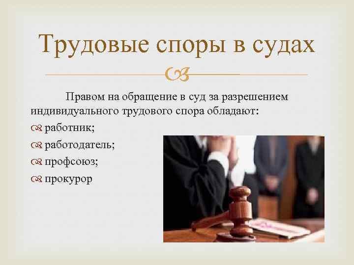 трудовые споры в судебном порядке