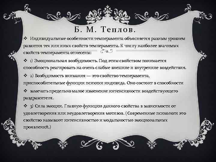 Б. М. Теплов. v Индивидуальные особенности темперамента объясняется разным уровнем развития тех или иных