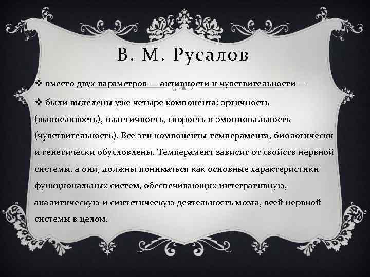 В. М. Русалов v вместо двух параметров — активности и чувствительности — v были
