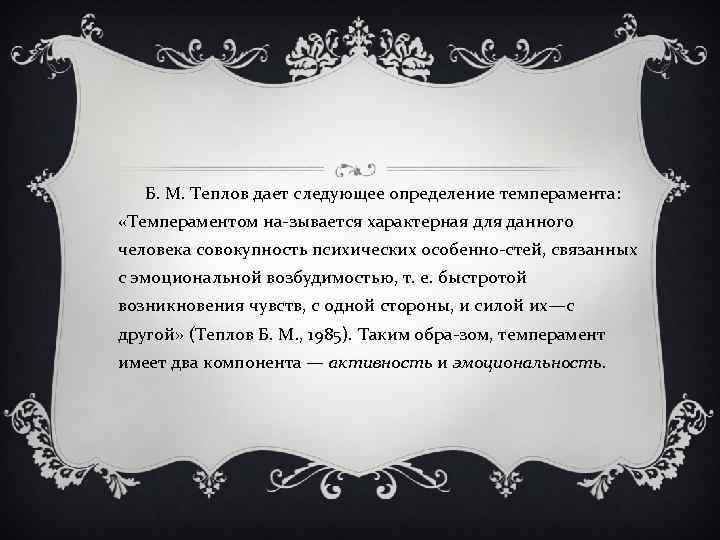 Б. М. Теплов дает следующее определение темперамента: «Темпераментом на зывается характерная для данного человека