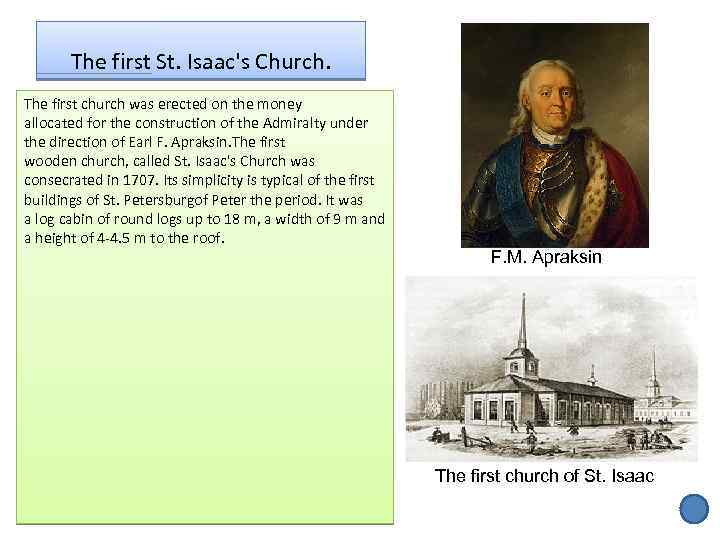 The first St. Isaac's Church. The first church was erected on the money allocated