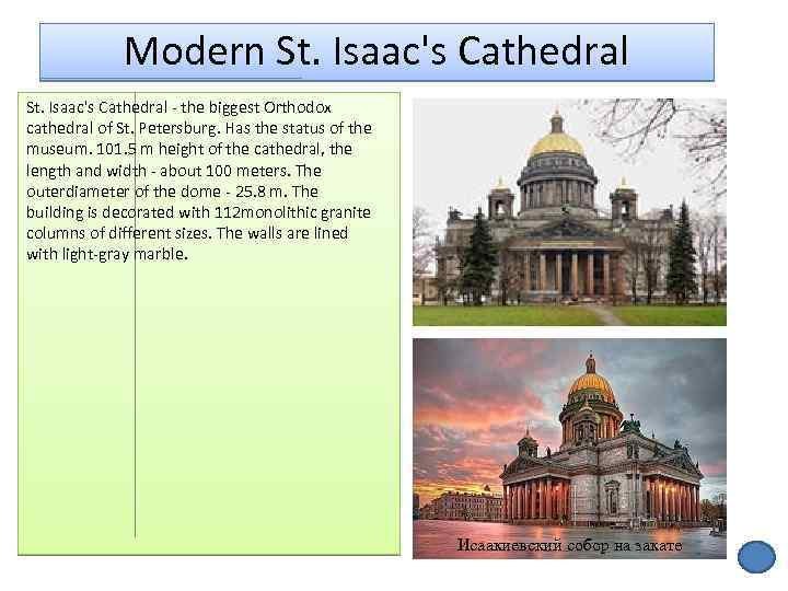 Modern St. Isaac's Cathedral - the biggest Orthodox cathedral of St. Petersburg. Has the
