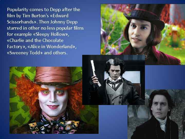 Popularity comes to Depp after the film by Tim Burton's «Edward Scissorhands» . Then