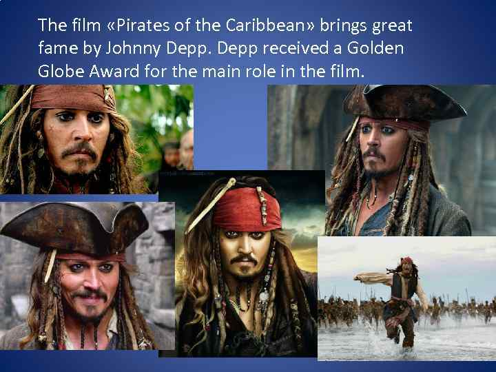 The film «Pirates of the Caribbean» brings great fame by Johnny Depp received a