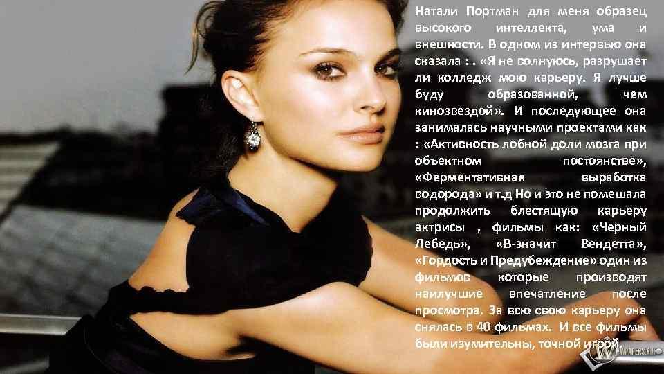 Диета Натали Портман
