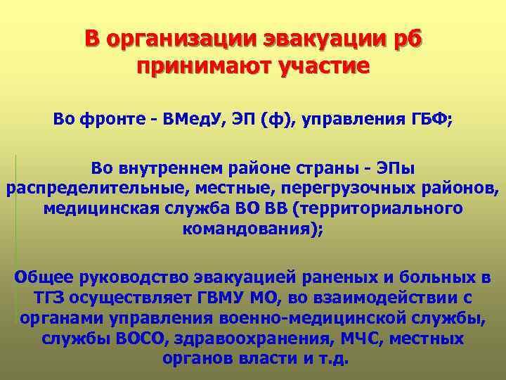 В организации эвакуации рб принимают участие Во фронте - ВМед. У, ЭП (ф), управления