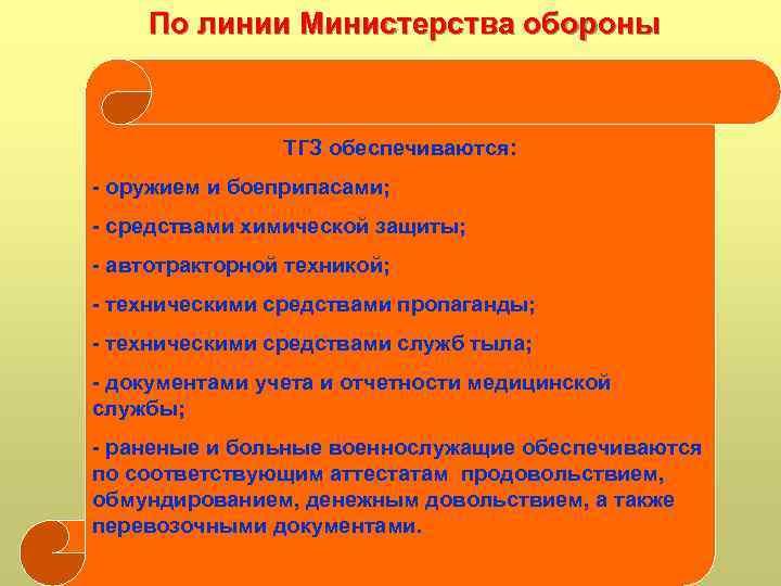 По линии Министерства обороны ТГЗ обеспечиваются: - оружием и боеприпасами; - средствами химической защиты;