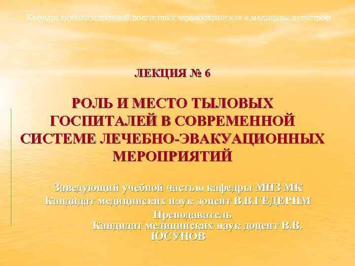 Кафедра мобилизационной подготовки здравоохранения и медицины катастроф ЛЕКЦИЯ № 6 РОЛЬ И МЕСТО ТЫЛОВЫХ