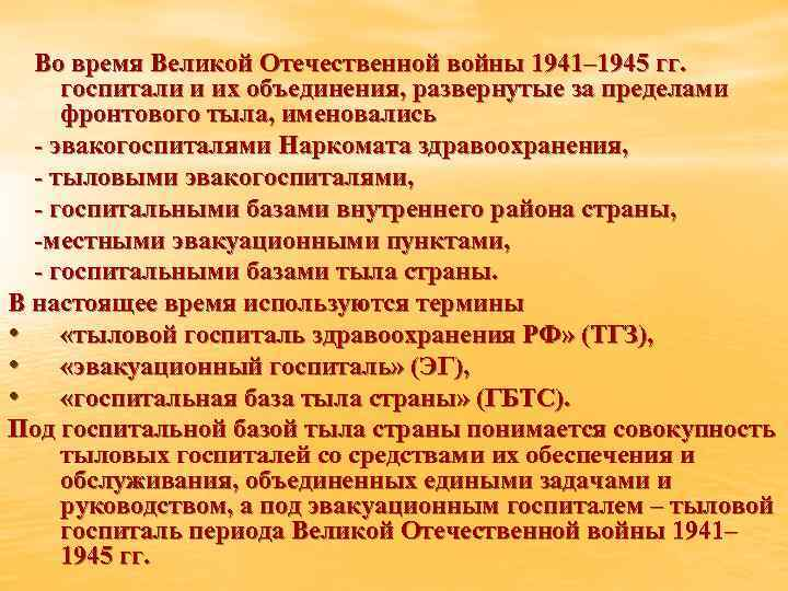Во время Великой Отечественной войны 1941– 1945 гг. госпитали и их объединения, развернутые за